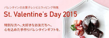 2015cottaバレンタイン