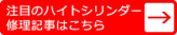 HS1180Z/HS1390Zハイトシリンダー修理ブログ