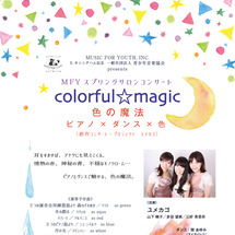 「colorful☆…