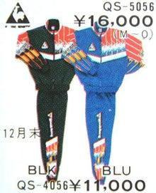 1995010411ダイ ルコックジャージ