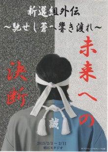 舞台「新選組~馳せし蒼へ響き渡れ~」名雪佳代出演