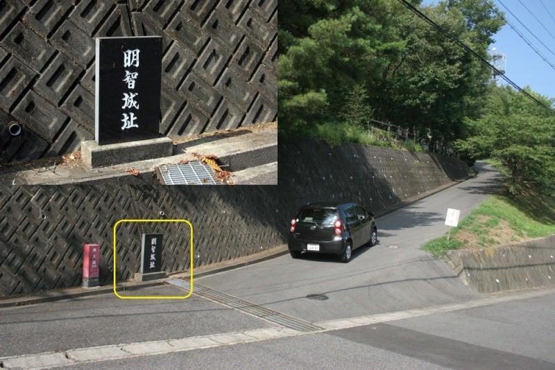 明智城/②南側の入口