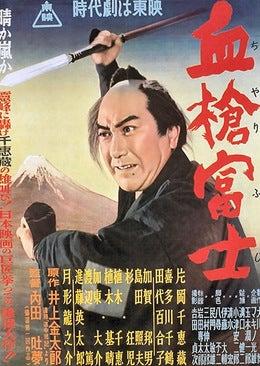 内田吐夢監督の血槍富士という映画