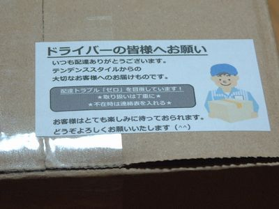 発送梱包6