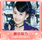 勝田梨乃オフィシャルブログ「SUPER☆GiRLS ピノ日記♪」