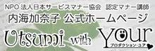 香川 マナー講座
