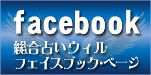 占いの館ウィル東京渋谷店フェイスブック