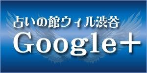 占いの館ウィル東京渋谷店Googleプラス