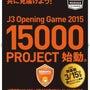 J3開幕15000プ…