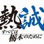 2015 栃木SC