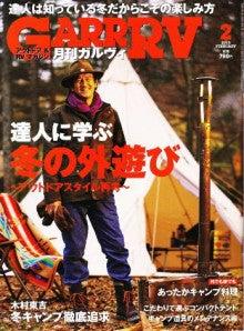 月刊ガルヴィ2月号 表紙