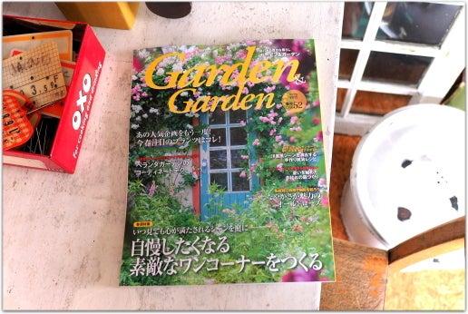 ガーデン&ガーデン3月号 バラ ウッドチップ
