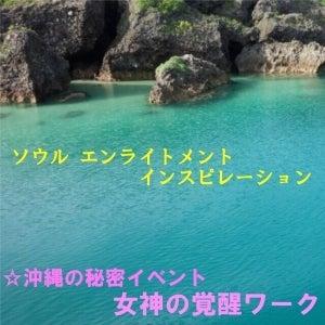 沖縄の秘密イベント・女神の覚醒ワーク・ソウルエンライトメントインスピレーション