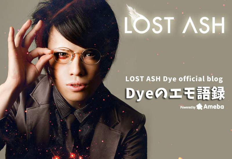 LOST ASH Dyeオフィシャル<br> ブログ『エモ語録』Powered by Ameba