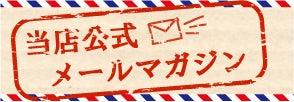 新商品のご案内や耳寄りなキャンペーン情報をいち早くお届け!クルーズジャパン公式メルマガ「お知らせメール」登録はコチラから!もちろん無料!