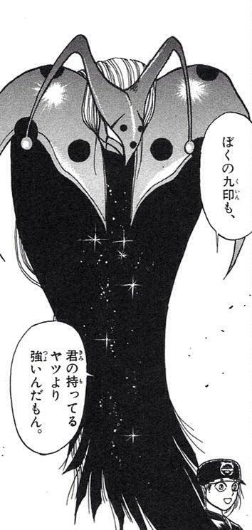 改訂版きよの漫画考察日記53 うしおととら第9巻   きよの漫画 ...