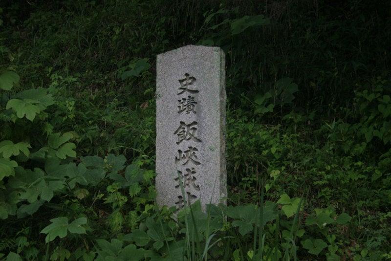 飯羽間城/⑮城址碑