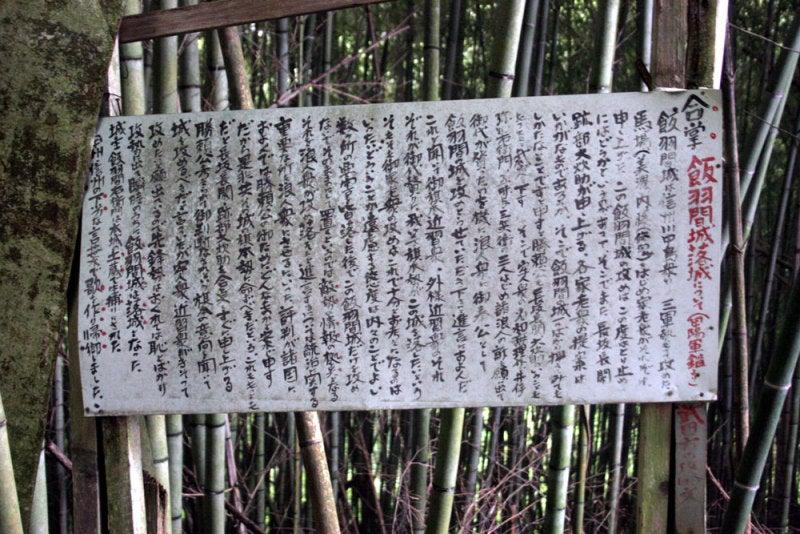 飯羽間城/⑬説明書き6