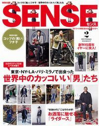SENSE2月号切り抜き1