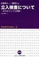 立入検査について(書籍)