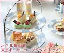 ホテル椿山荘 東京ポーセラーツイベントレッスン