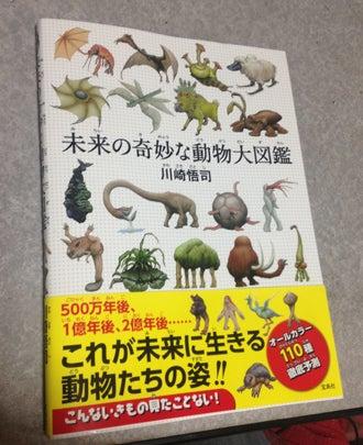 未来の奇妙な動物大図鑑(表紙)