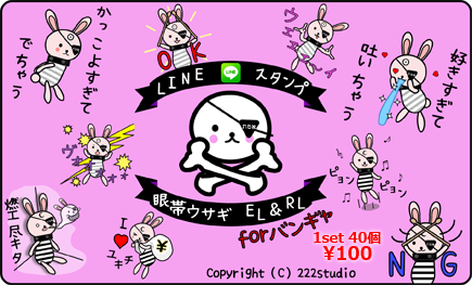 「眼帯ウサギ EL&RL for バンギャ」0120c