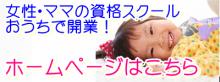 堺市中区ベビーマッサージ資格