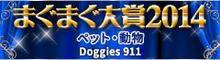 まぐまぐ大賞2014 ペット・動物 Doggies 911