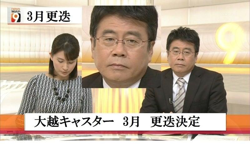 真相は「更迭」…NHK大越キャスター | 野良猫岡山のネット放浪記