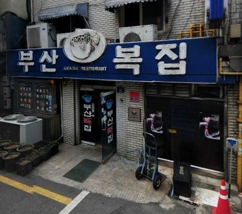 韓国料理 グルメ ふぐ
