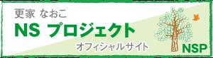 更家なおこ NSプロジェクト オフィシャルサイト