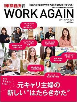 週刊東洋経済臨時増刊 WORK AGAIN(ワークアゲイン)
