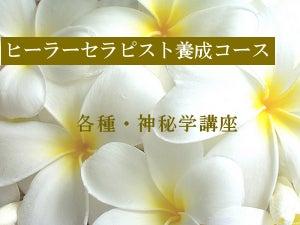 ヒーラーセラピスト養成コース