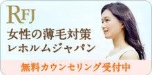 レホルムジャパン