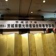 茨城県観光物産協会新…