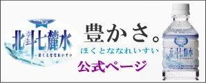 ■北斗七麓水公式ページ