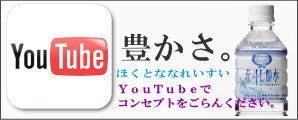 ■YouTube北斗七麓水公式チャンネル