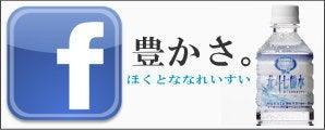 ■北斗七麓水Facebook公式ページ