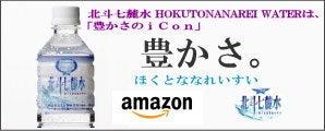 ■Amazon北斗七麓水商品ページ