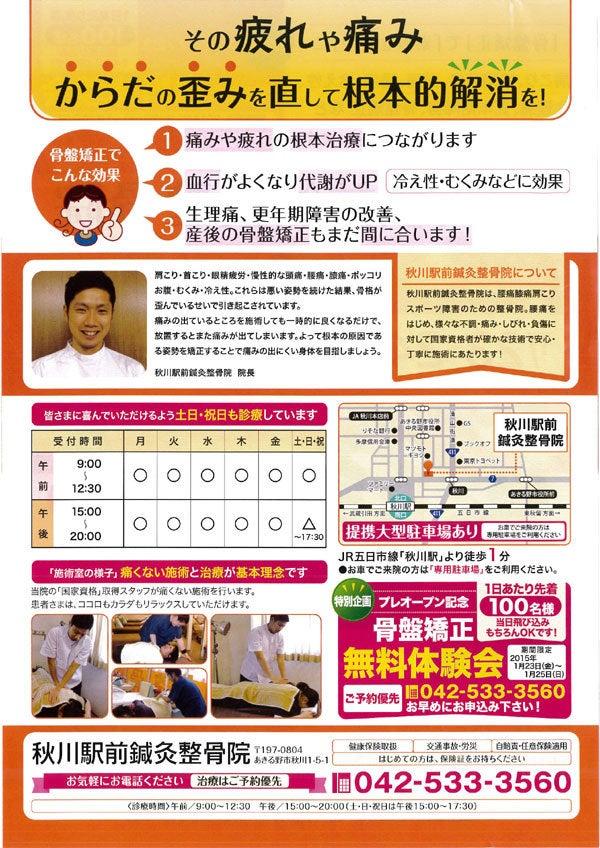 秋川駅前鍼灸整骨院