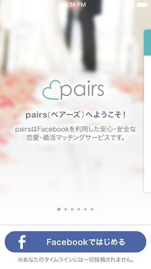 pairsペアーズ婚活サイト