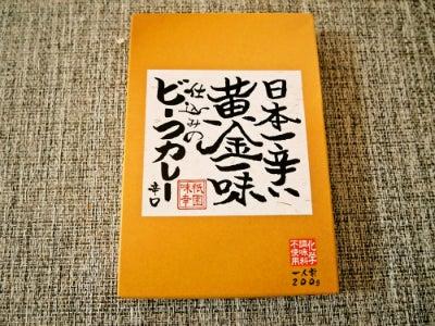 Amazon | 日本一辛い黄金一味仕込みのビーフカレー(辛口) g×5個セット 【無添加レトルトカレー ...