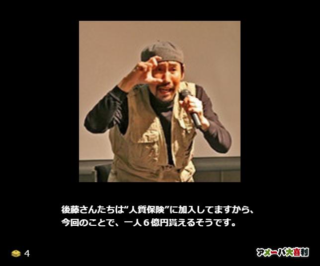 """後藤さんたちは""""人質保険""""に加入してますから、<br />今回のことで、一人6億円貰えるそうです。"""