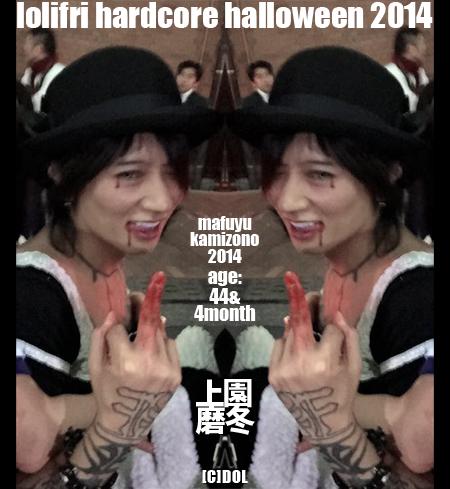 lolifri_hardcore_halloween_2014