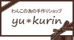yu*kurinオンラインショップ