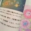 ★【占星術天命セミナ…