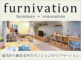 furnivationバナー