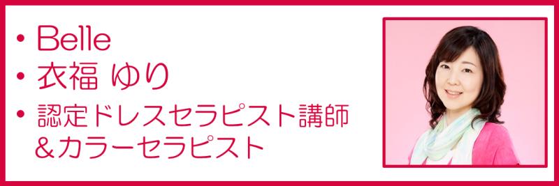 ドレスセラピスト協会メンバー_衣福さま.ol