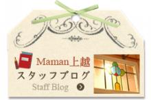 Maman上越【ママン上越】ブログ
